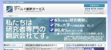 ダントツ反応率ホームページ誕生物語!茨城県のホームページ制作会社の取材日記 border=