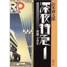 「反応率4.7倍男」のホームページ制作舞台裏日記~茨城県水戸市