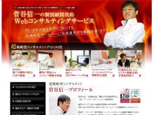 $茨城県のホームページ制作会社・菅谷信一の「問い合わせ数4.7倍」取材日記