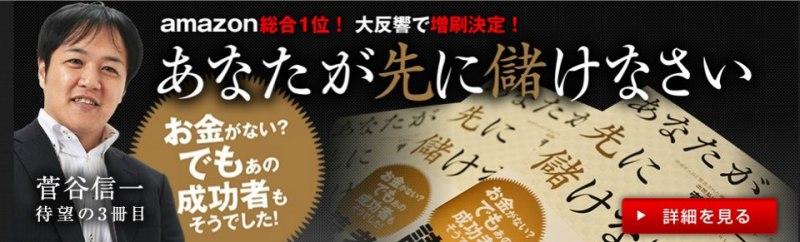 茨城県のホームページ制作会社・菅谷信一の「問い合わせ数4.7倍」取材日記