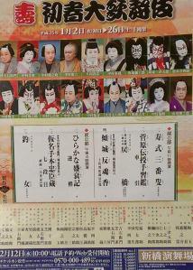 2013壽初春歌舞伎