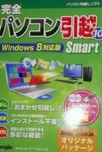 パソコン引っ越しソフト