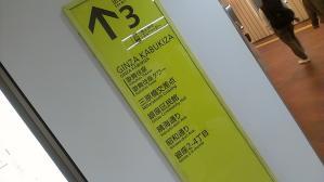 東銀座駅 新出口