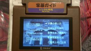 字幕ガイド 2