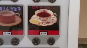 新生歌舞伎座 自販機 ハチミツカリン