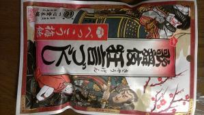 歌舞伎座土産 べっこう梅飴 袋