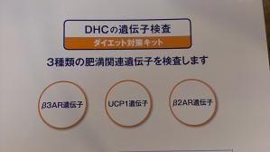 DHC 遺伝子検査キット