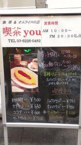 喫茶you 看板