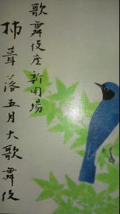 歌舞伎座こけら落とし5月公演-1