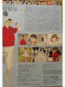 中原淳一展-1