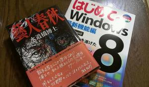 Windows8の本-1