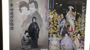 歌舞伎座七月花形歌舞伎