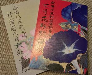 歌舞伎筋書き6~7月