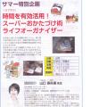 130718_news告知