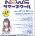 130718_news表紙