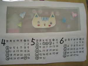 カレンダー3・表