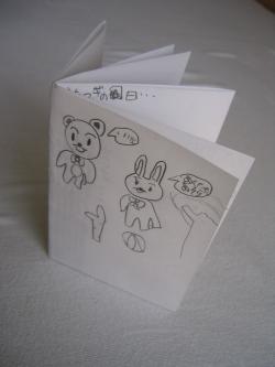 さとみちゃんの絵本1