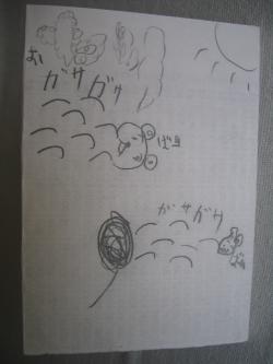 さとみちゃんの絵本8