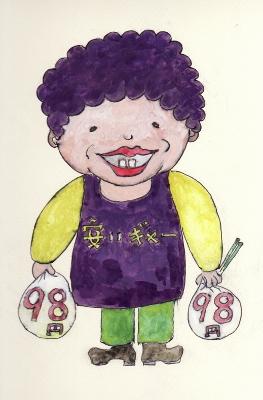 名古屋おばさん98