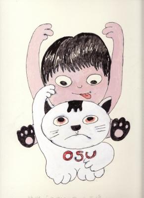 妖怪OSU