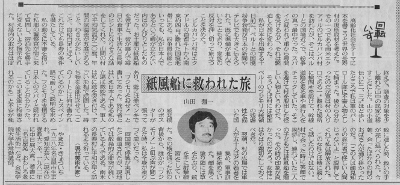 中日新聞の僕の記事