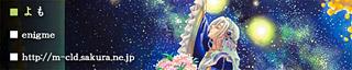 fantasy_yomo.jpg