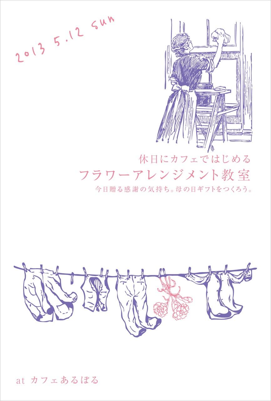 フラワーアレンジメント5.12