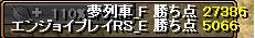 20140103えんじょい夢列車