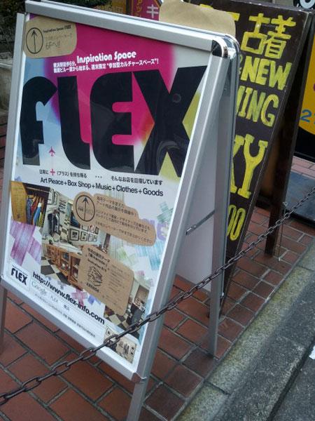 横浜週末ギャラリー FLEX