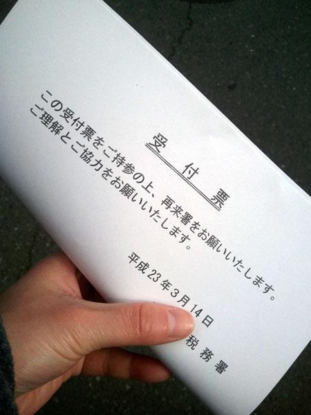 20110314zeimusyo.jpg