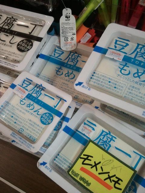 豆腐の付箋メモ 誰かにあげたい