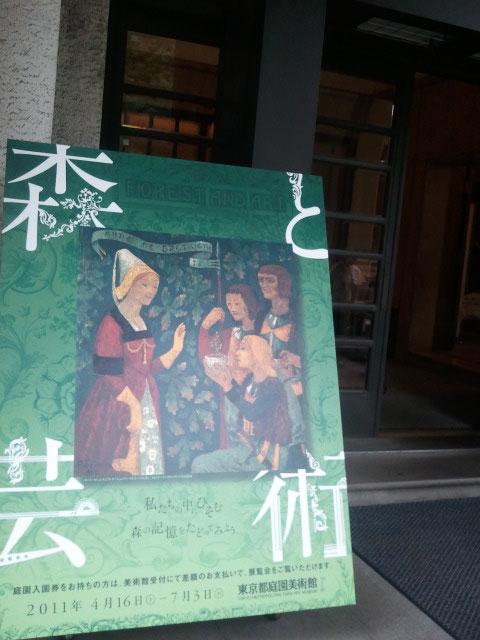 森と芸術 東京都庭園美術館