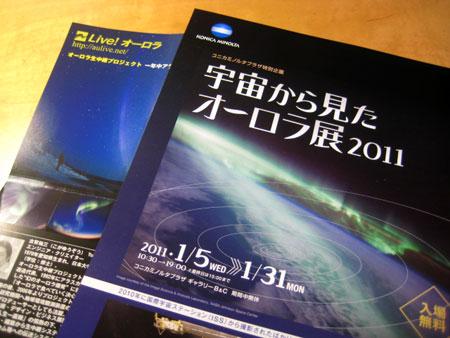 宇宙から見たオーロラ展2011