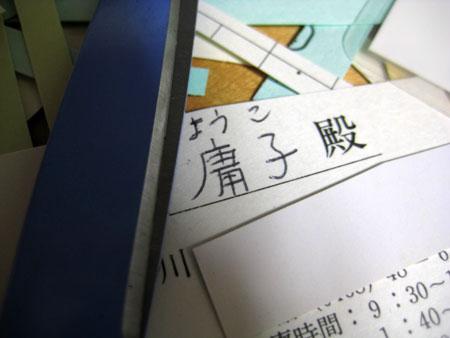 読み仮名をふられた上に漢字間違ってる