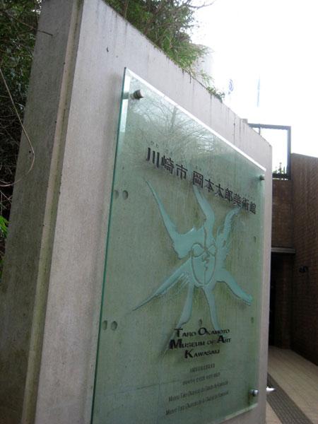 川崎 岡本太郎美術館