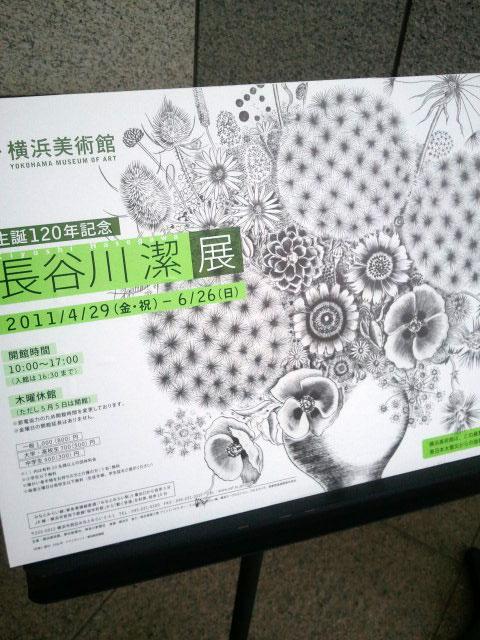 yokohama_b4.jpg