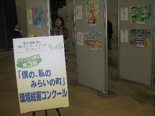 グランメッセ熊本の会場の様子