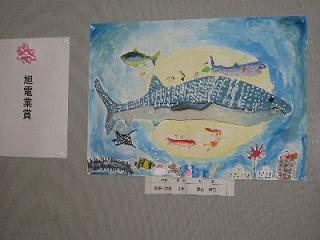 旭電業賞の絵画