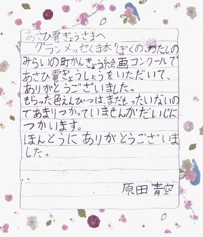 原田青空さんのお礼状