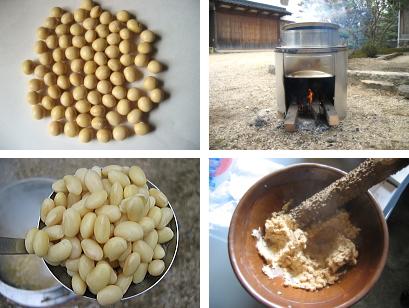 大豆の処理