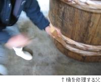 木桶の修理