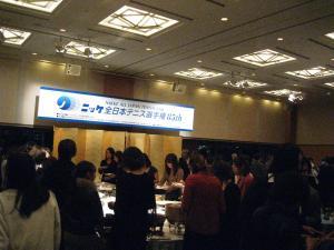 全日本選手権レセプションパーティー(有明ワシントンベイ)