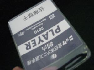 ネームカード