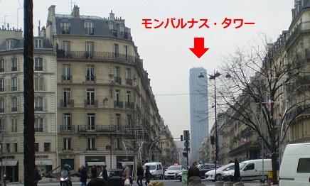 パリ市街とモンパルナス