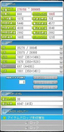 Maple140123_051819_20140123052143c6e.jpg