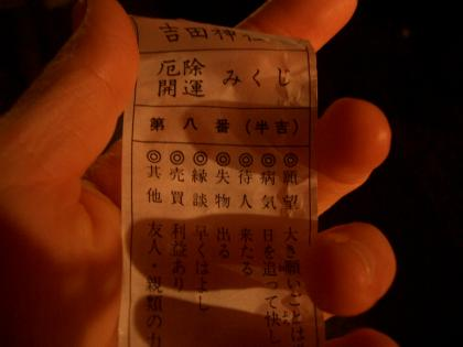 CIMG4326_convert_20110204011105.jpg