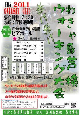 芦検ウォーキング大会