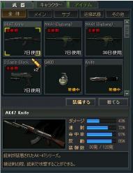 AK Knife