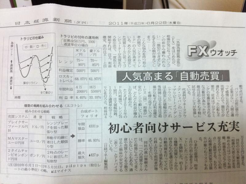 toraripi-nikkei110622.jpeg