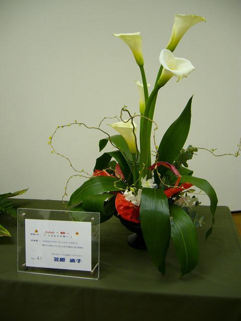 花展'08#5